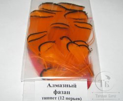 lady Amherst tippet feathers (12 fs) orange